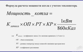 Калькулятор расчета необходимой мощности газового котла