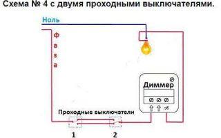Выключатель с регулятором яркости — диммер!
