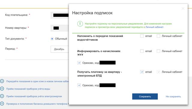 Как получить и оплатить ЕПД на портале mos.ru - инструкция