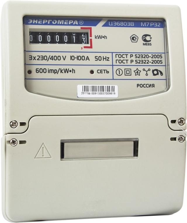 Как передать показания счётчика за электроэнергию легко и просто
