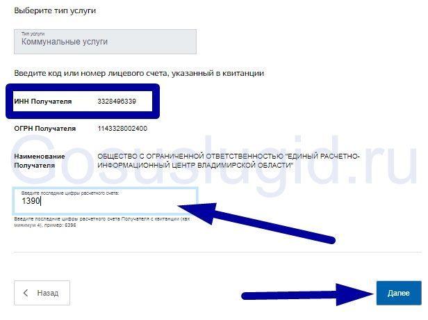 Как передать показания счетчиков воды на портале mos.ru - инструкция