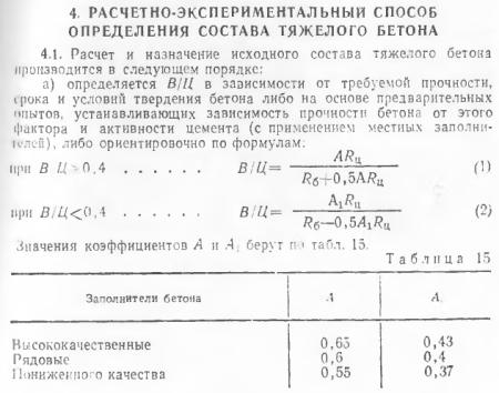 Калькулятор расчета пропорций состава бетона для фундамента