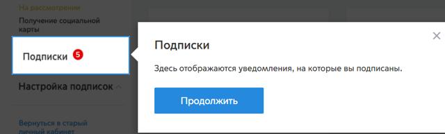 Личный кабинет на портале mos.ru: лайфхаки для ...
