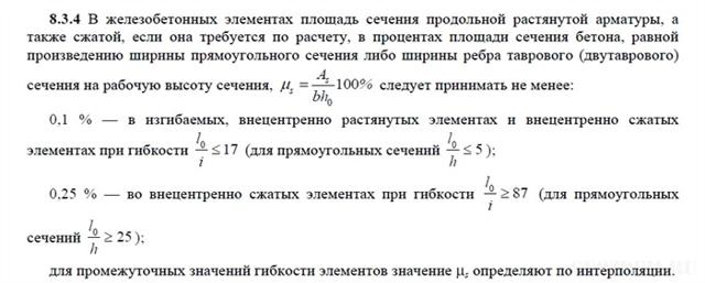 Калькулятор расчета минимального количества прутов арматуры