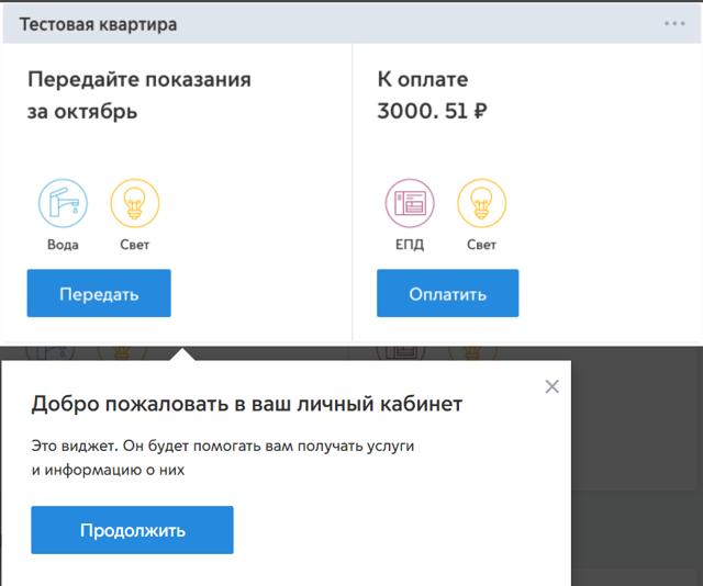 Личный кабинет на портале mos.ru: лайфхаки для пользователей